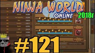 Ninja World -  Прохождение Ep.121 Унижение Топов из Рейтинга За_Траты