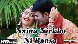 Download Naina Nirkho Ni Bansa || Romantic Love Song || Full HD Video || Rajasthani (Official) Video Songs 3Gp Mp4