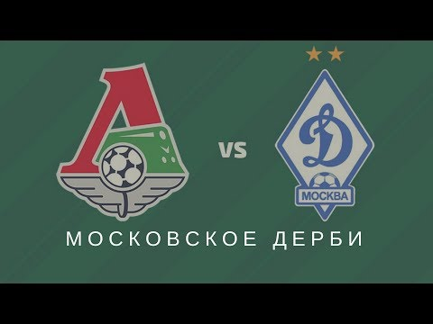 Прогноз на матч РФПЛ 2017. Локомотив-Динамо. Московское Дерби.