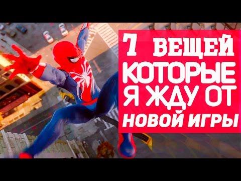 ТОП 7 ВЕЩЕЙ, КОТОРЫЕ Я ХОЧУ УВИДЕТЬ В ИГРЕ ПРО ЧЕЛОВЕКА-ПАУКА ДЛЯ PS4 (Spider-Man PS4)