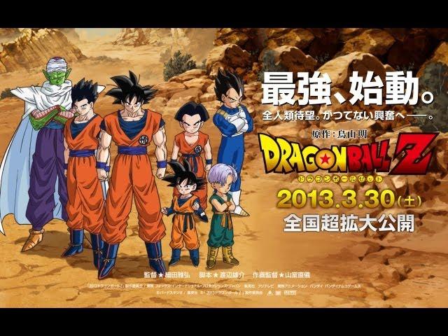 Dragon Ball Z Battle of Gods Full Movie