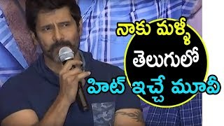 Vikram Superb Speech @ Sketch Movie Press Meet | Tamanna , Vikram