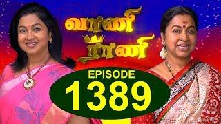 வாணி ராணி - VAANI RANI -  Episode 1389 - 11/10/2017