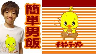 チキンラーメンで作る男飯!