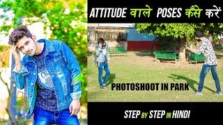 Attitude Poses For Boys | How to Pose for Boys Photoshoot