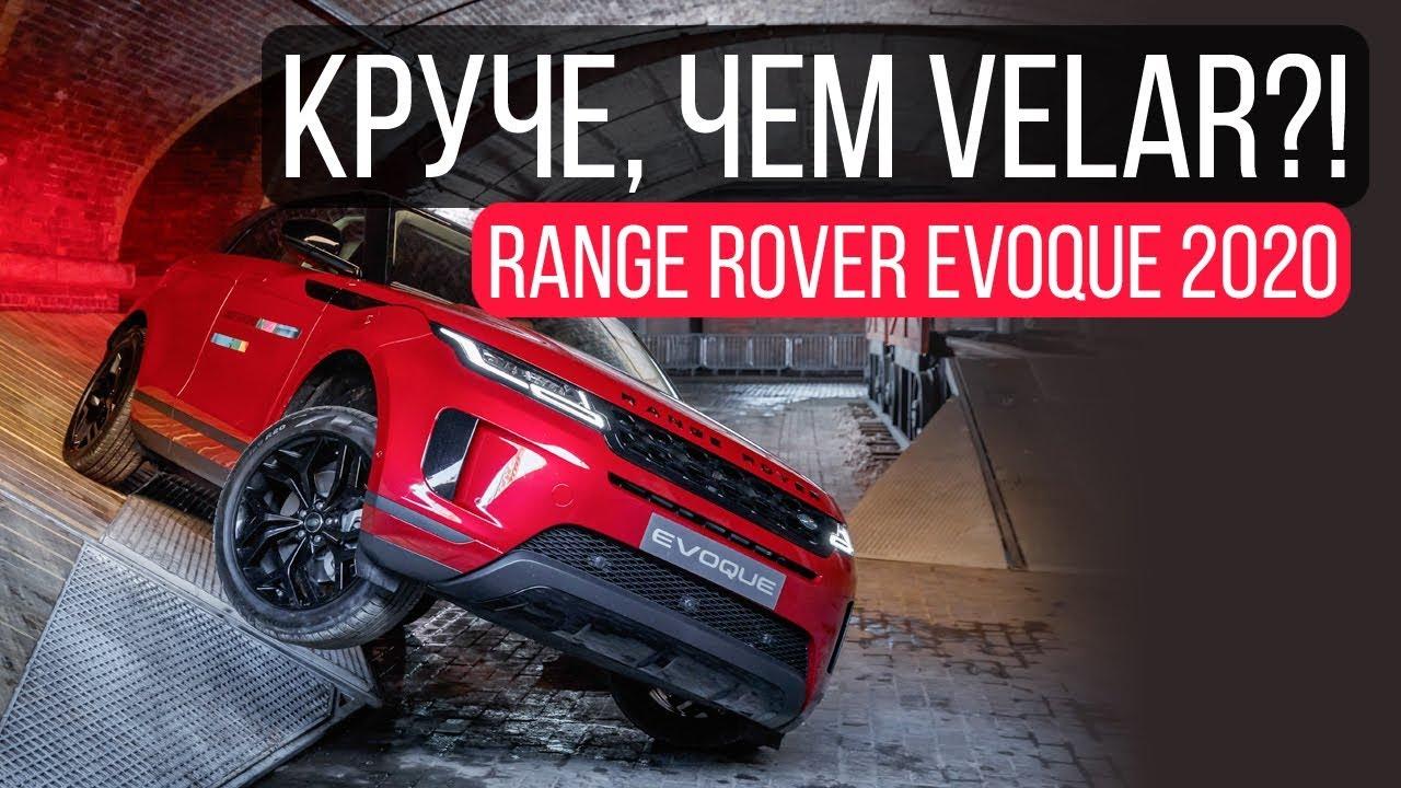 Круче, чем Velar?! Первый обзор и тест-драйв новейшего Range Rover Evoque 2020