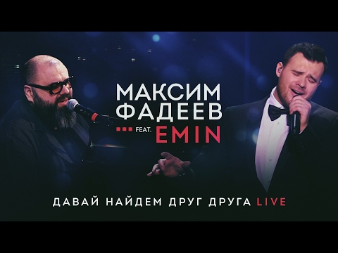 EMIN и Максим ФАДЕЕВ Давай найдем друг друга/ CROCUS CITY HALL, 16