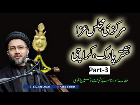 مرکزی مجلس عزا / نشترپارک ،کراچی/(حصہ سوم) خطاب: مولانا سیّد شہنشاہ حسین نقوی