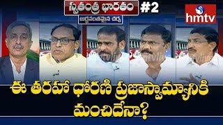 Debate on Unanimously Elected Sarpanches | Telangana Panchayat Elections |Swatantra Bharatam #2|hmtv