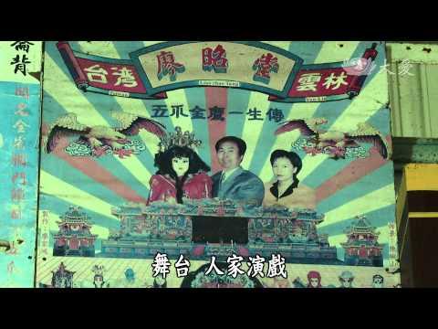 台綜-草根菩提-20141010 368出去走走 - 巧手之鄉