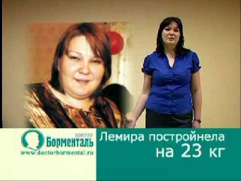 Снижения веса доктора борменталя