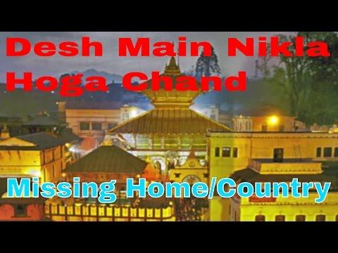 Desh mein Nikla hoga CHAND