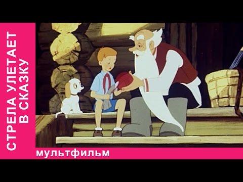 Стрела улетает в сказку. Советские мультфильмы. Союзмультфильм. StarMediaKids