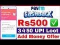 Paytm New offer Add money Offer Rs500 Cashback Loot UPI OFFER FOR ALL thumbnail