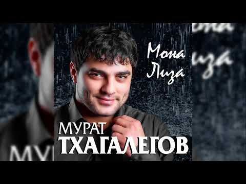Мурат Тхагалегов  -  Мона Лиза