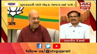 Mahamanthan: ફરી રણમેદાન બનશે ગુજરાત? | Vtv Gujarati