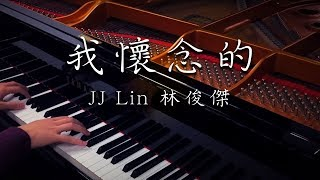 SLSMusic|JJ Lin 林俊傑|我懷念的 / 孫燕姿 - Piano Cover
