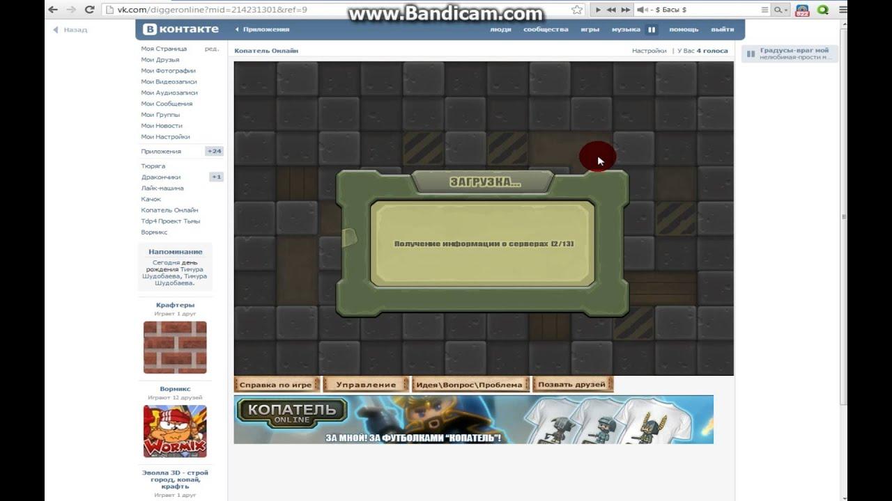 Почему в копателе онлайн не загружается карта