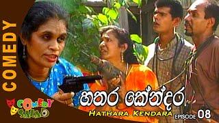 Hathara Kendaraya EP 08