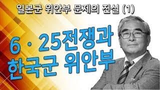 [ 일본군 위안부 문제의 진실 (1) ] 6ㆍ25전쟁과 한국군 위안부