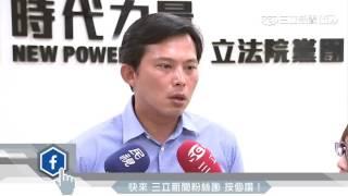 兆豐金爆「洗錢累犯」 眾立委痛批