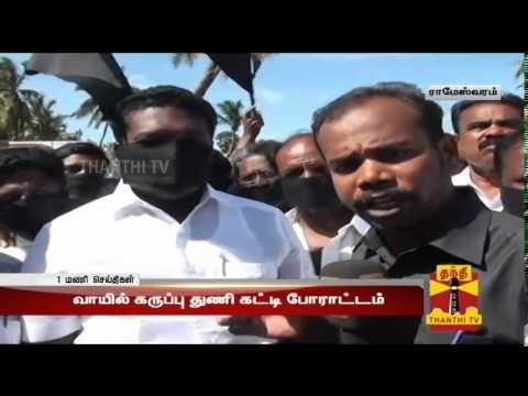 Rameswaram Fishermen Protest By Covering Their Mouths With Black Cloth