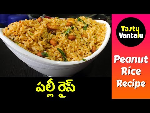 Peanut Rice in Telugu | Palli rice by Tasty Vantalu