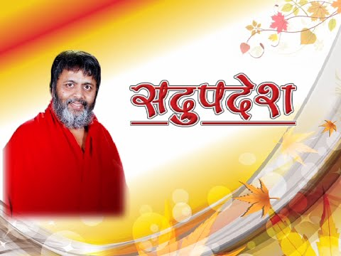 Sadupdesh | Avdhoot Baba Shivanand Ji Maharaj | Episode 3 video