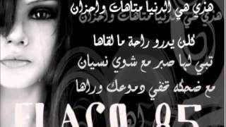 Hassan Al Asmar - Mawal Al seneen