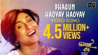 Phagun Haoyay Haoyay | Song | Bhalobashar Bari | Rituparna | Tarun | Pratik | Jayati|Dipanwita