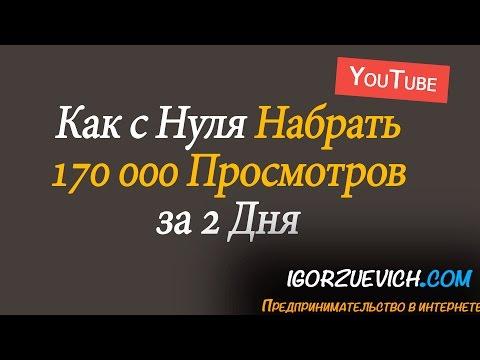 Как набрать 170 000 просмотров на YouTube за 2 суток с нуля? просмотры ютуб
