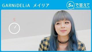 【5秒で答えて】GARNiDELiA メイリア