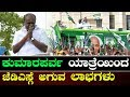 Kumara Parva By HD Kumaraswamy  Benefits To JDS Party | ಕುಮಾರಪರ್ವ ಜೆಡಿಎಸ್ಗೆ ಲಾಭ | YOYO Kannada News