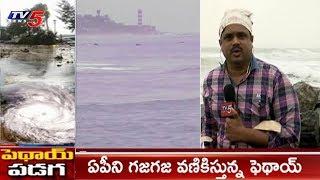 ఏపీని గజగజ వణికిస్తున్న పెథాయ్ | Cyclone Phethai LIVE Updates