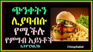 Foods that promote stress-  Ethiopikalink
