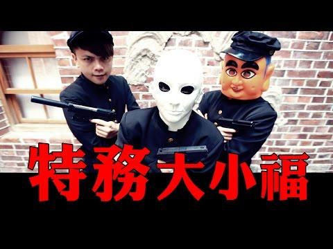 台灣偽舊電影:特務大小福!(蔡阿嘎X百億黃金右手)
