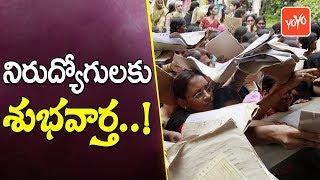 నిరుద్యోగులకు శుభవార్త ..! : Jobs Notification in Hyderabad For SSC, ITI And Graduates