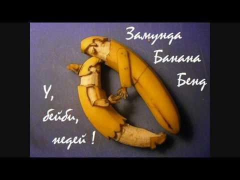 Замунда Банана Бенд - У, бейби така недей