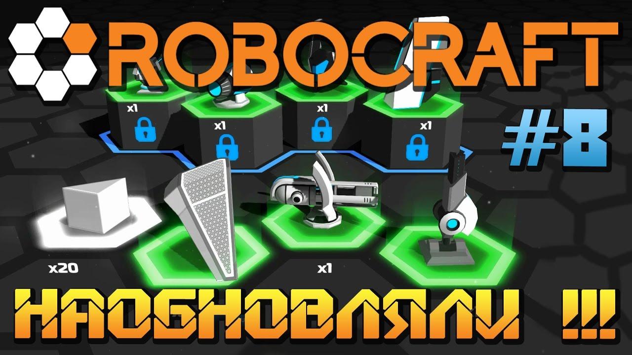 Регистрация robocraft с подарками 30