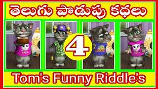 Telugu Podupu kathalu Talking Tom funny Riddles