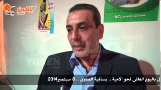 يقين|عمر حمزة مدير عام تعليم الكبار:  لاتقدم ولا تطوير الإ بالتعليم