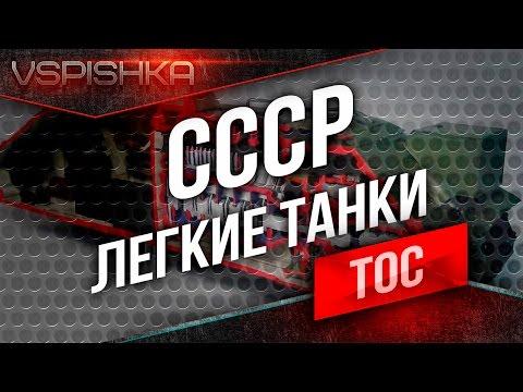 WOT Танк-о-Смотр v2 - СССР  [Легкие танки]