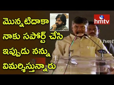 Chandrababu Comments On Pawan Kalyan | Nava Nirmana Deeksha | Vizianagaram | Telugu News | hmtv