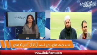 Shahzeb Hassan Ka Etraf e Jurm  Sharjeel Khan Aik Aur Team Se Bahir