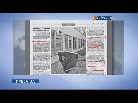 Преса з Еспресо | 27 квітня