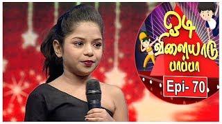 Odi Vilayadu Pappa - Season 6 | #70 |Tanisha | 01/02/2018 | Kalaignar Tv