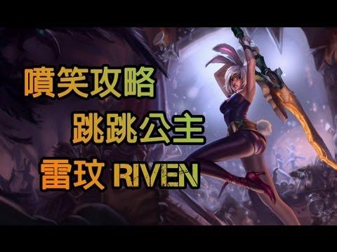 《英雄聯盟》噴笑攻略 - 跳跳公主 - 雷玟