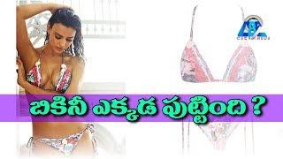 Women's Bikini Throughout History In Telugu    Where is this Bikini Originated    Cbc9 Newstoday