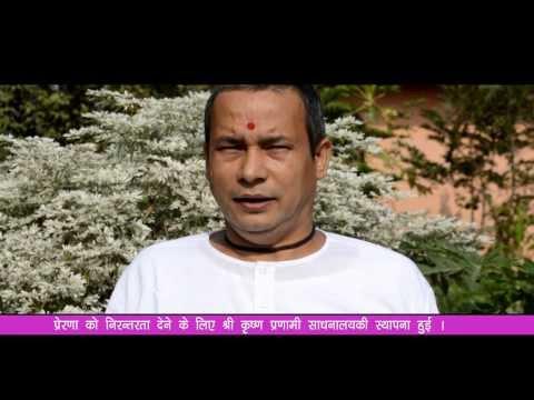 Shree Krishna Pranami Sadhanalaya