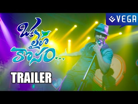Oka Laila Kosam Theatrical Trailer - Naga Chaitanya, Pooja Hegde - Latest Telugu Movie Trailer 2014 video